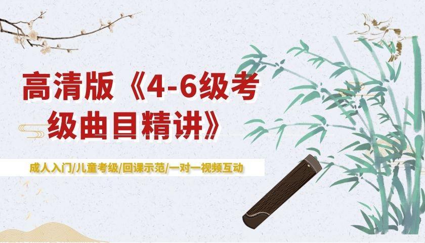 古筝高清版《4-6级考级曲目精选》