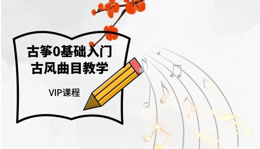 古筝入门课-古风曲目教学