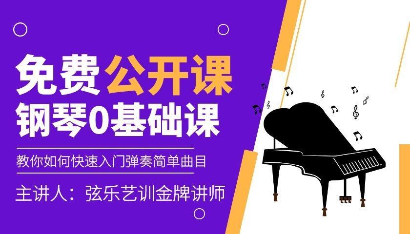 弦乐艺训钢琴免费直播入门课