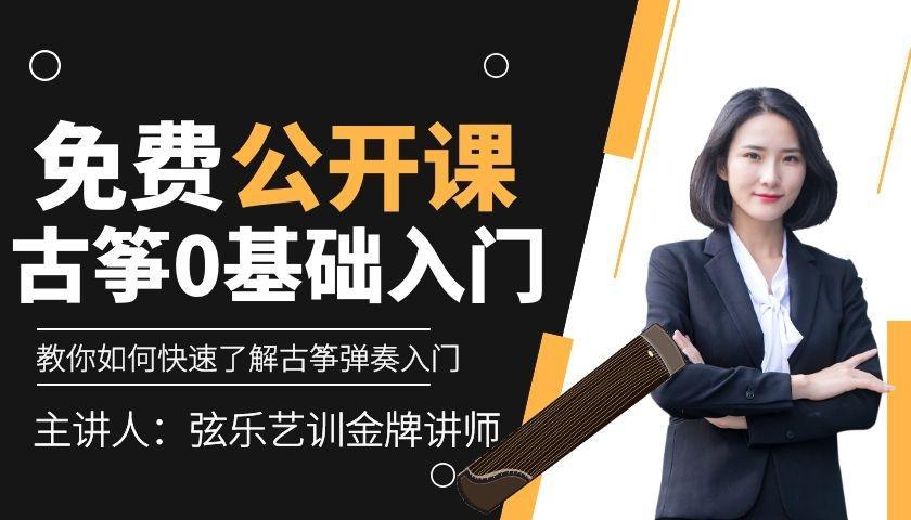 【直播课】古筝免费公开课-0基础入门